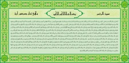 surat-ar-rahman_full_resize_resize